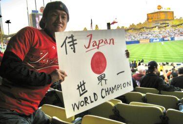 野球侍ジャパンの思い出(WBC2009)(4):ドジャースタジアム