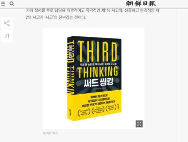 拙著が韓国語版で出版されます